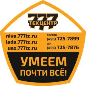 Наклейка 777 ТЦ